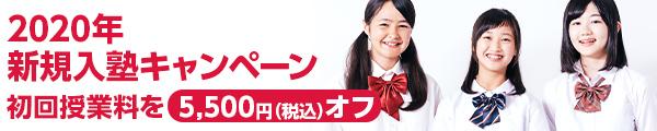 2020年 新規入塾キャンペーン